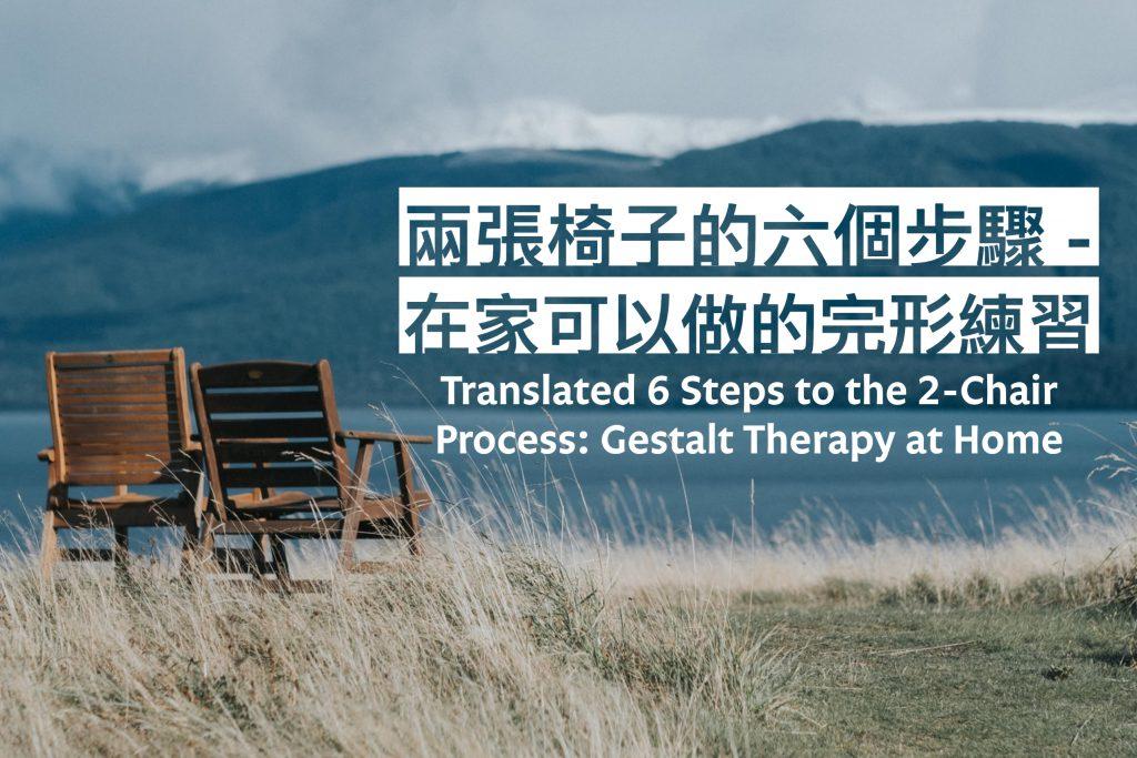 兩張椅子的六個步驟 – 在家可以做的完形練習